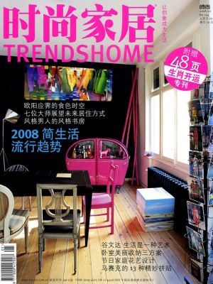 KSDS Press 时尚家居 Trendshome, January 2008