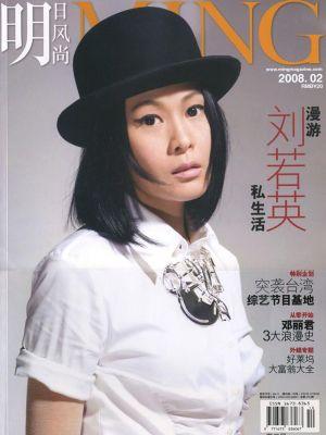 KSDS Press 明 Ming, February 2008