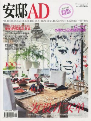 KSDS Press 安邸 AD China, September 2012