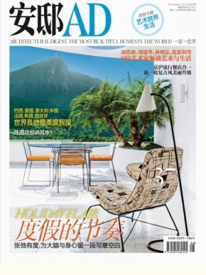 KSDS Press 安邸 AD China, July 2014